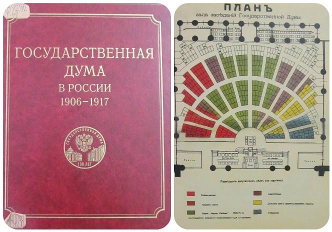 Олимпиада по истории 110 лет парламентаризма в россии